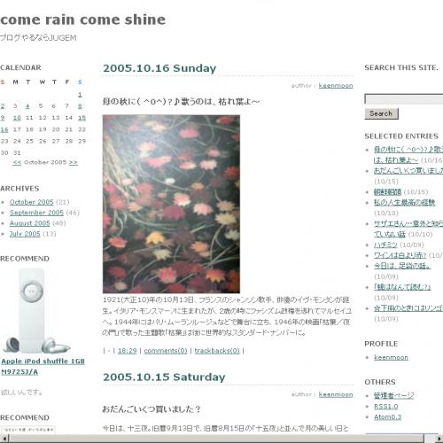 テンプレート「come rain come shine」