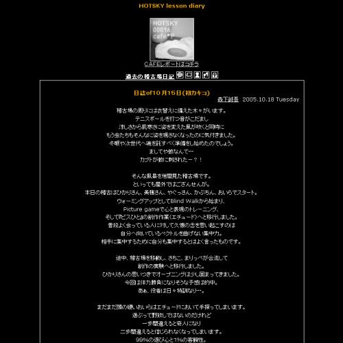 テンプレート「稽古場日記」