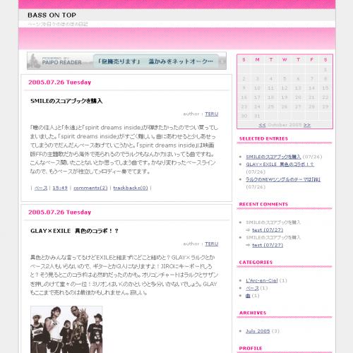 テンプレート「pink」