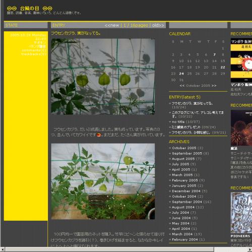 テンプレート「grid 黄色で虎モード」
