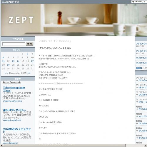 テンプレート「zepttype-A」