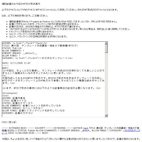 テンプレート「mt_log」