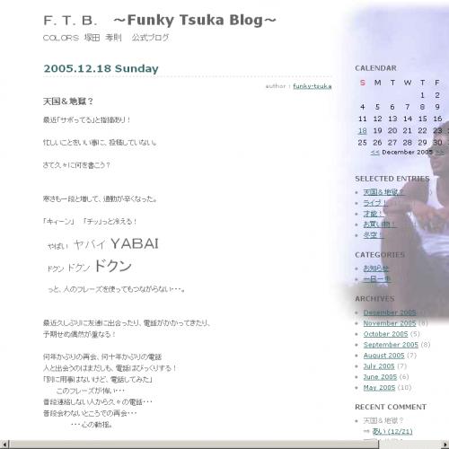 テンプレート「tsuka」