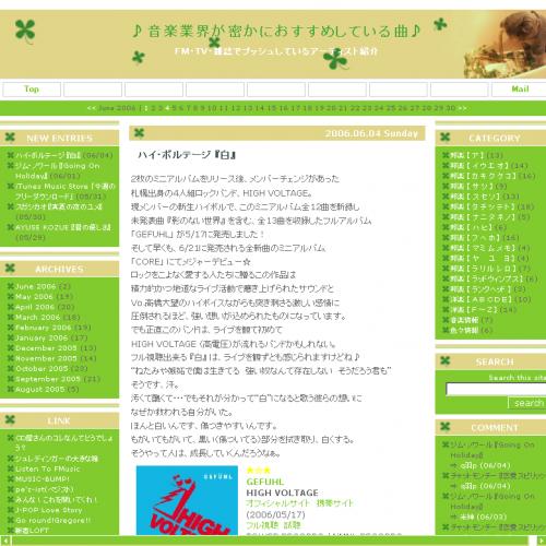 テンプレート「3カラム 【ライトグリーン】」