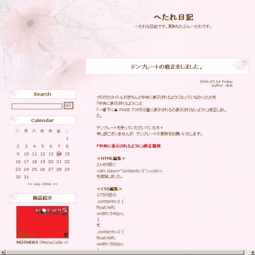 テンプレート「flower-pink」