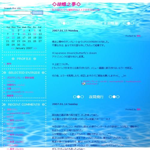テンプレート「water」
