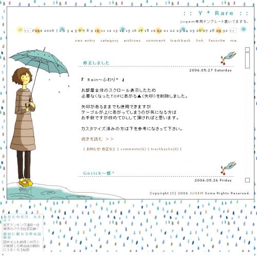 テンプレート「Rain〜ふわり*」