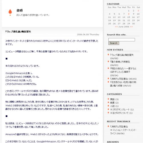 テンプレート「simple_orange」