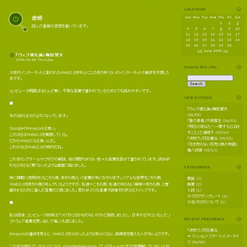 テンプレート「simple_green」