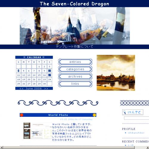 テンプレート「Delft Blue」