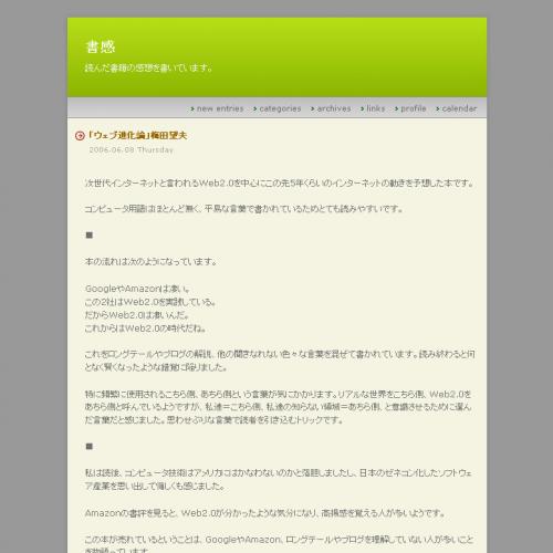 テンプレート「gray_green」