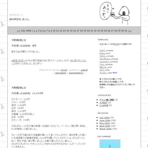 テンプレート「Onigiri」
