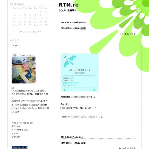 テンプレート「F-RTM-HANA-wakakusa」