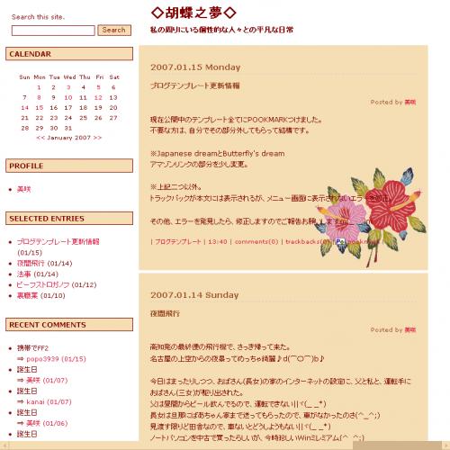 テンプレート「hibiscus」
