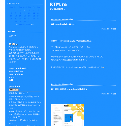 テンプレート「F-RTM-2C-蒼」
