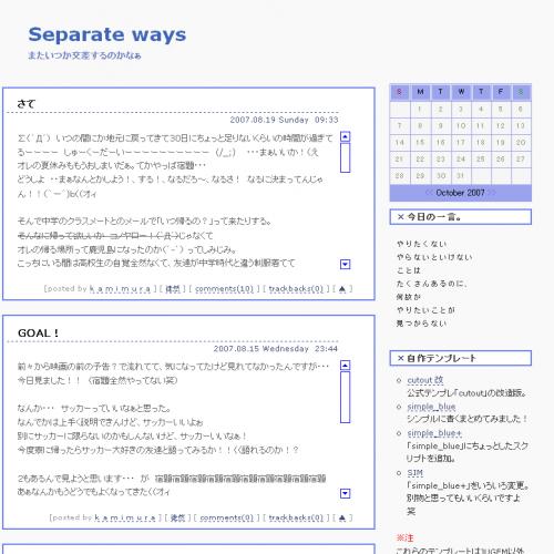 テンプレート「simple_blue+」