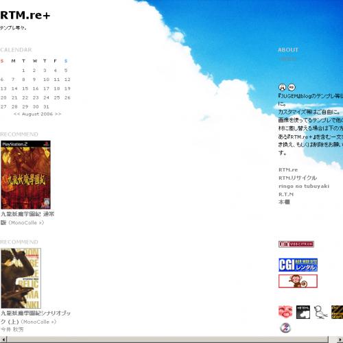 テンプレート「P-RTM+sky01」