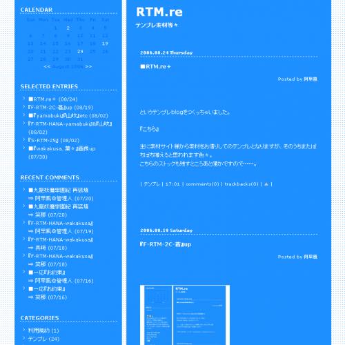 テンプレート「F-RTM-2C-蒼dot」