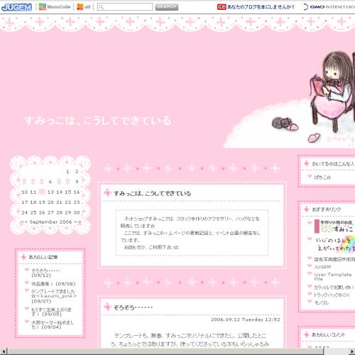 テンプレート「kasumi_pink」