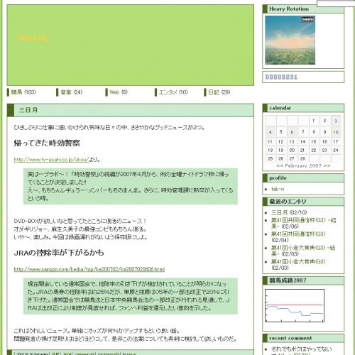 テンプレート「シンプルな緑2カラム」