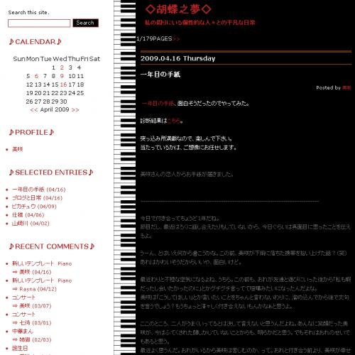 テンプレート「Piano」