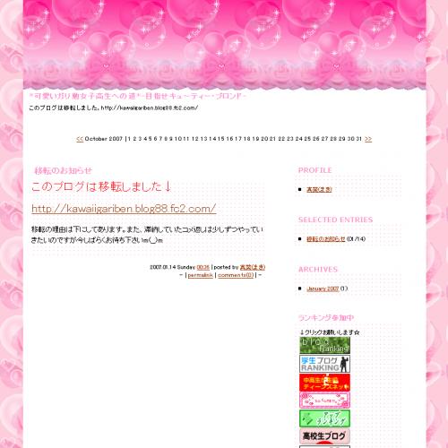 テンプレート「pinkish」