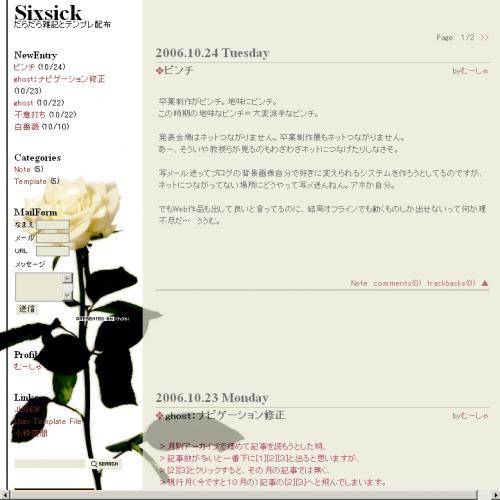 テンプレート「白薔薇」