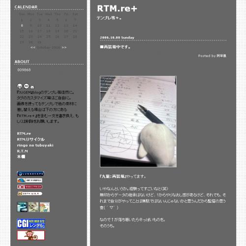 テンプレート「F-RTM-2C-灰dot」