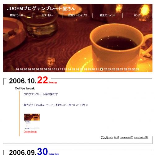 テンプレート「Coffee break」