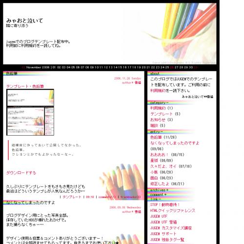 テンプレート「色鉛筆」