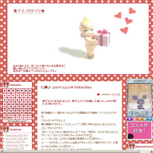 テンプレート「Love Gift」