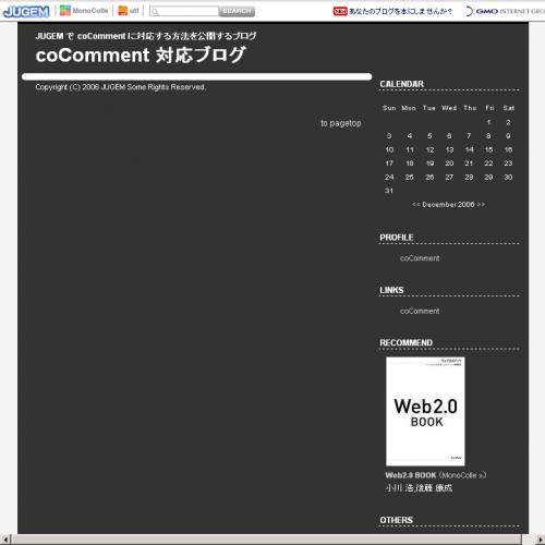 テンプレート「coComment-BLACK-2C」