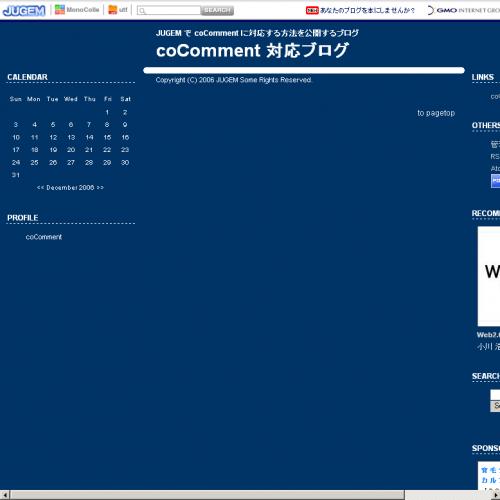 テンプレート「coComment-BLUE-3C」
