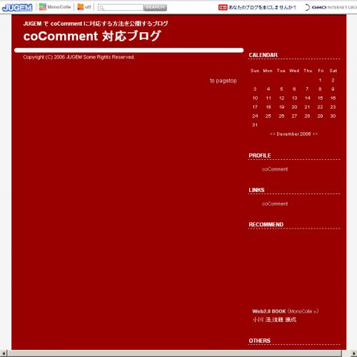 テンプレート「coComment-RED-2C」