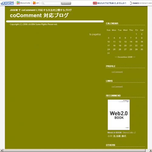 テンプレート「coComment-YELLOW-2C」