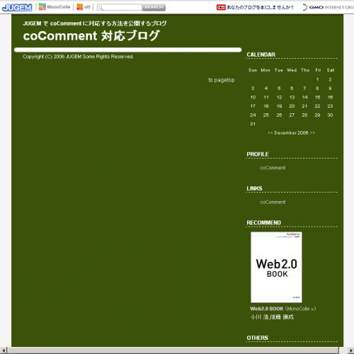 テンプレート「coComment-GREEN-2C」