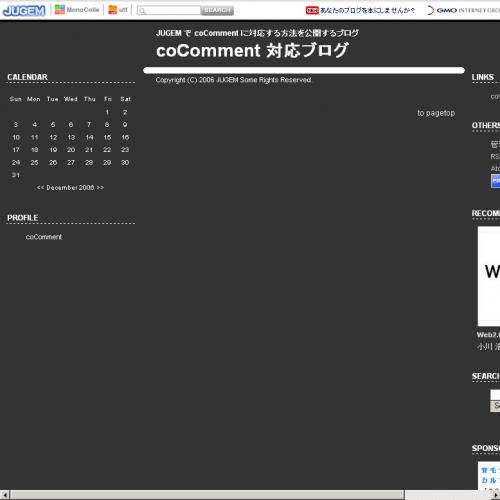 テンプレート「coComment-BLACK-3C」