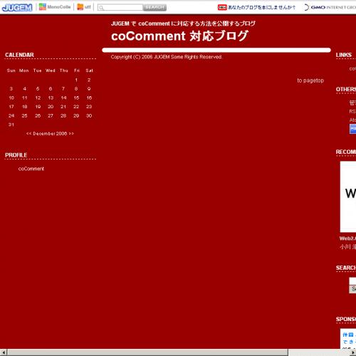 テンプレート「coComment-RED-3C」