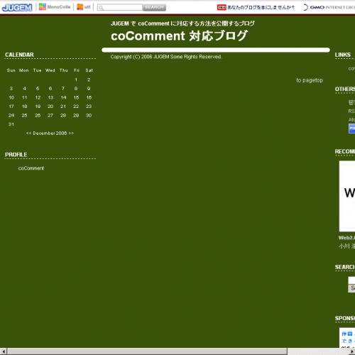 テンプレート「coComment-GREEN-3C」