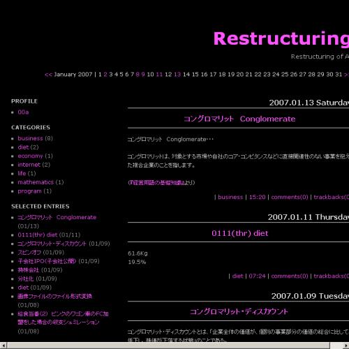 テンプレート「Restructuring1」