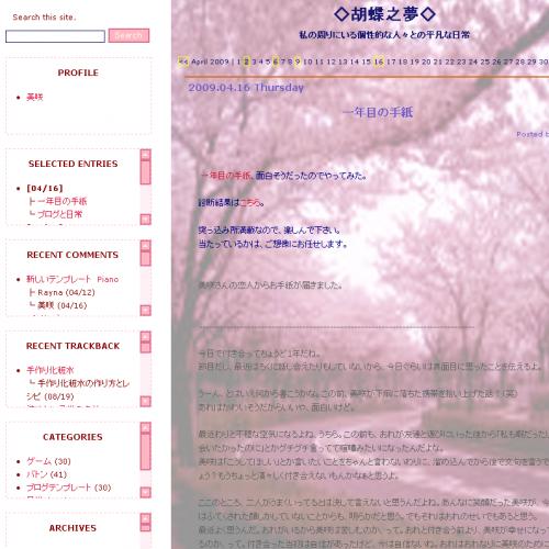 テンプレート「Cherry blossoms」