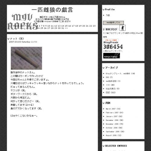 テンプレート「miyavi」