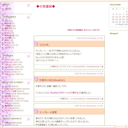 テンプレート「桜2007」