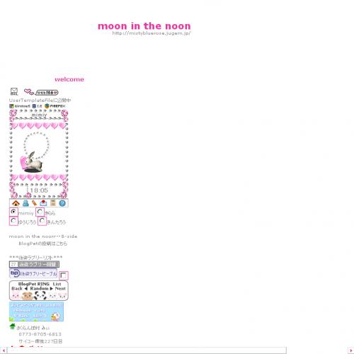 テンプレート「cutie pink 」
