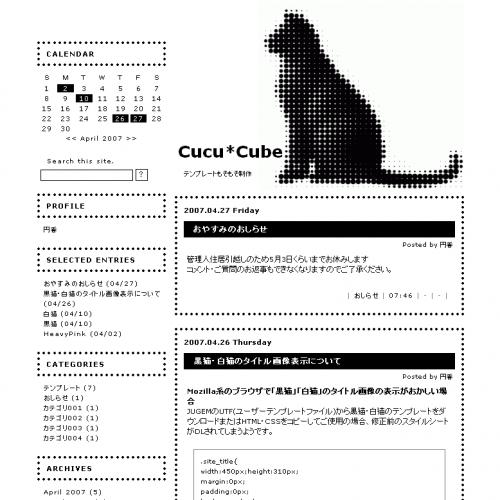 テンプレート「黒猫」