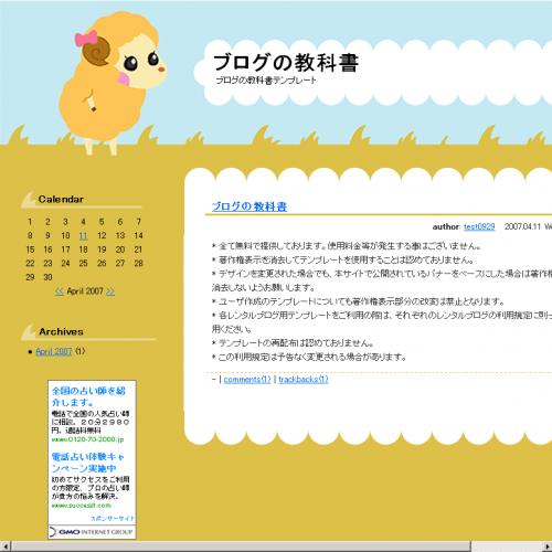 テンプレート「hitsuji-yellow」