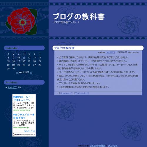 テンプレート「TSUBAKI_blue」