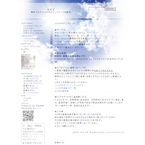 テンプレート「xxx sky」