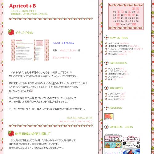 テンプレート「イチゴ-Pink」