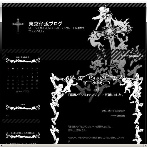 テンプレート「天使と十字架」